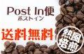 【送料無料】Post In 便 ブレンドほっこり500g